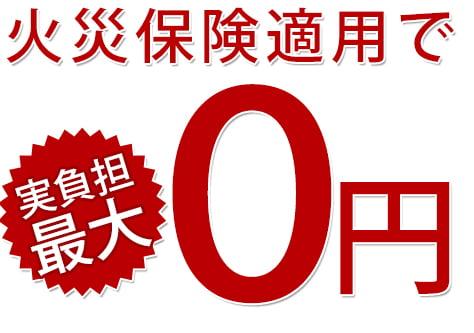 火災保険適用で実負担0円