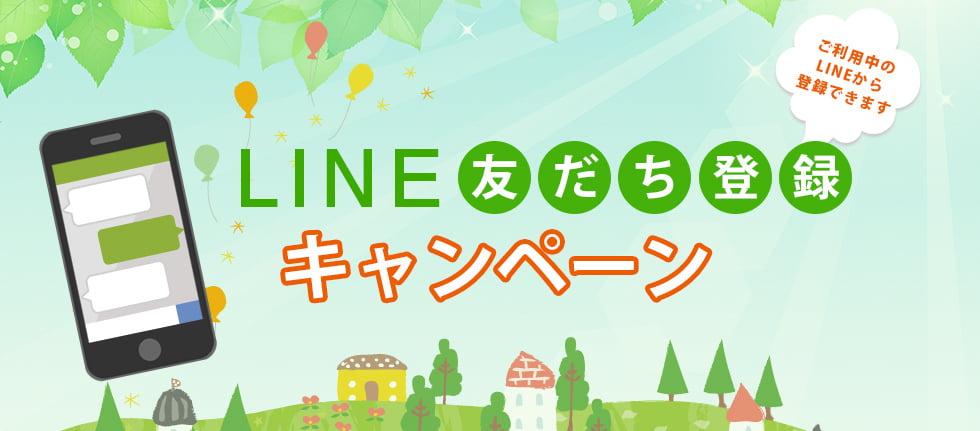 LINE友達登録キャンペーン
