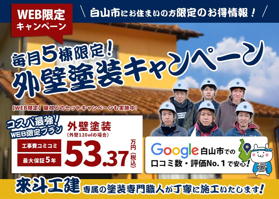 屋根・外壁塗装キャンペーン 毎月5棟限定